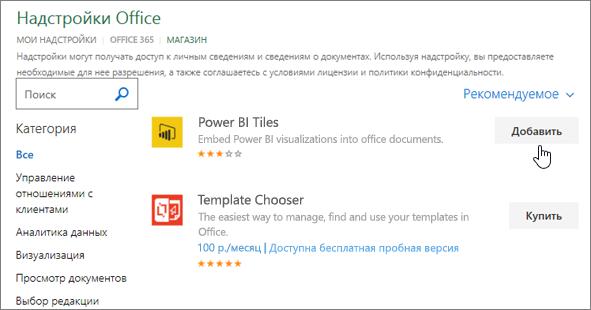 Снимок экрана: страница надстроек Office, где можно выбрать или искать надстройки для Excel.