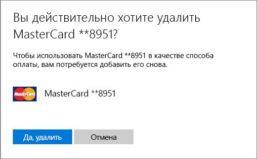 Страница для подтверждения удаления кредитной карты