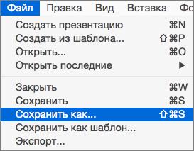 """Меню """"Файл""""> """"Сохранить как"""" в PowerPoint2016 для Mac"""