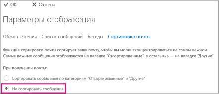 """Чтобы выключить сортировку почты, установите переключатель """"Не сортировать сообщения""""."""