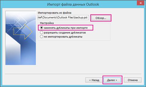 Выберите PST-файл, который вы хотите импортировать.