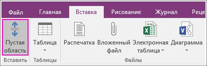 """Снимок экрана: кнопка """"Вставка диаграммы"""" в OneNote2016."""