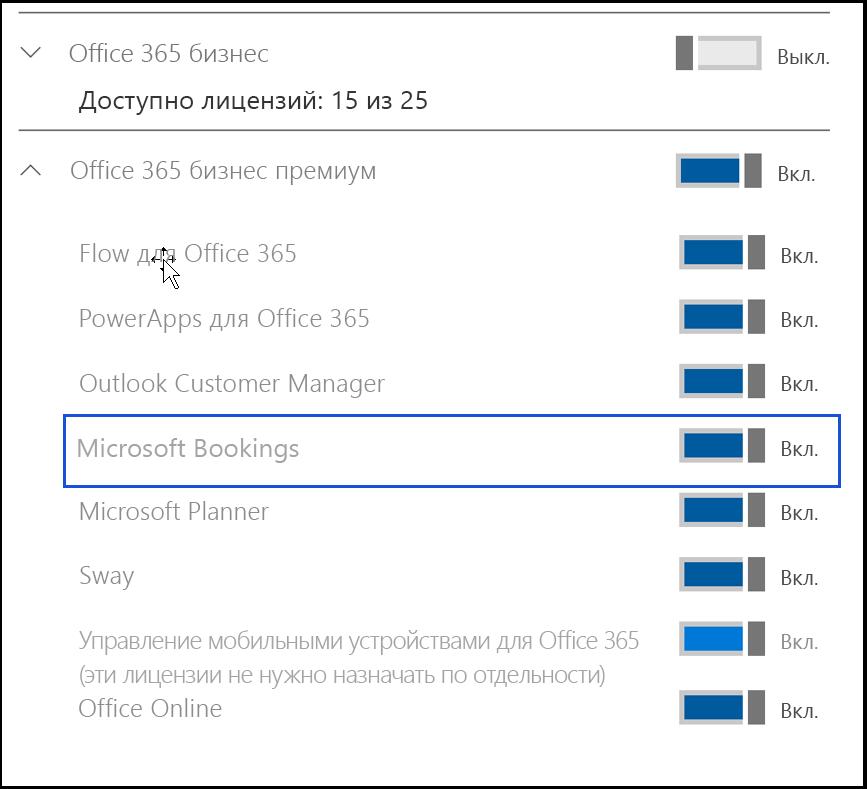 Снимок экрана: отключение Microsoft Bookings в разделе лицензий пользователя.