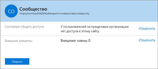 Диалоговое окно состояния общего доступа для отдельного семейства веб-сайтов с выключенным общим доступом.