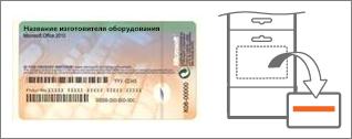 Сертификат подлинности и карточка