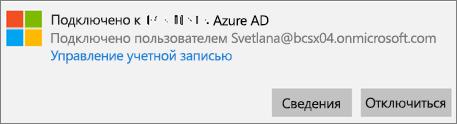 """Нажмите кнопку """"Сведения"""" в диалоговом окне """"Подключено к Azure AD""""."""