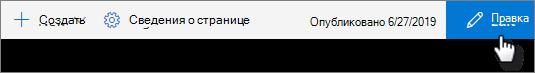 """Кнопка """"Изменить"""" на верхней панели страницы"""