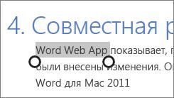 Выбор текста в сенсорном режиме в Office Online