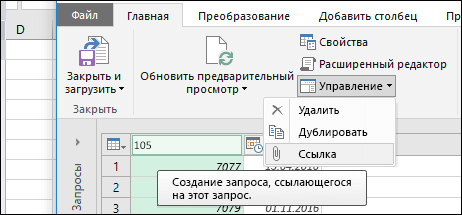 Power Query: меню управления запросами в редакторе запросов