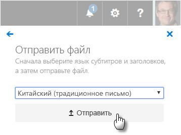 Пользовательский интерфейс для отправки файлов WebVTT