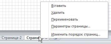Контекстное меню вкладки страницы
