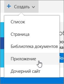 """Меню """"Создать"""" с выделенным элементом """"Приложение"""" на странице содержимого сайта"""