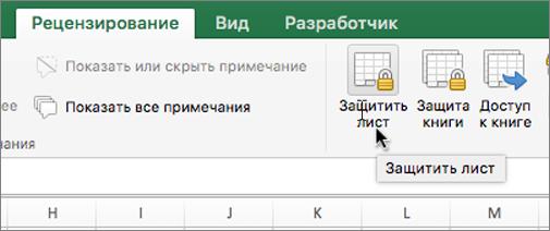 Защита листа параметр на ленте