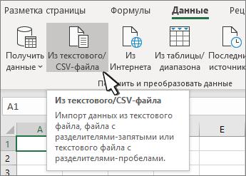 """Выбор текстового или CSV-файла на вкладке """"Данные"""""""