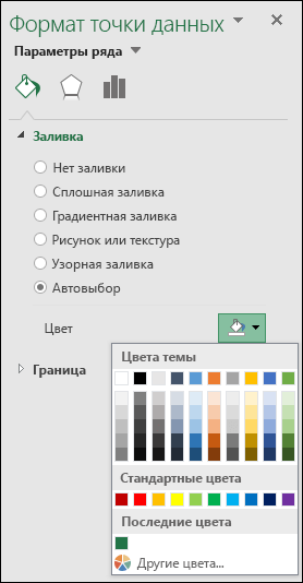 Настройка цвета для диаграммы с категориями