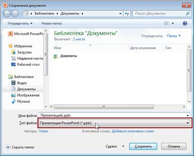 скачать программу презентация Microsoft Office Powerpoint 2010 - фото 6