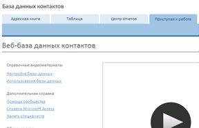 Экран «Приступая к работе» для шаблона базы данных контактов