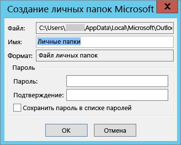 """Нажмите кнопку """"ОК"""", если вы не хотите защищать PST-файл паролем."""