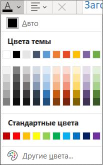 """Снимок экрана: меню """"Цвет шрифта"""" на вкладке """"Главная""""."""