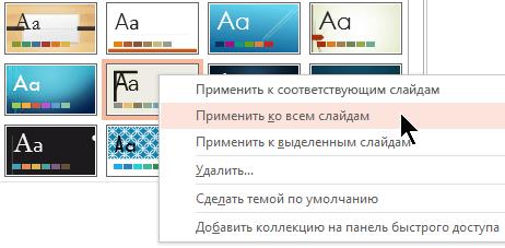 Применить ко всем слайдам