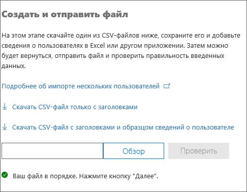Ваш CSV-файл проверен