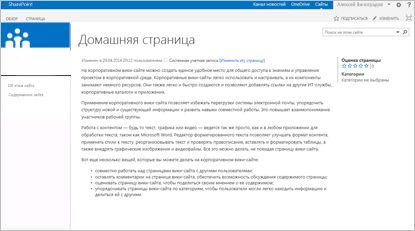Шаблон корпоративного вики-сайта