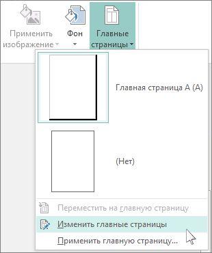 """Снимок экрана с раскрывающимся меню """"Изменить главные страницы"""" в Publisher."""
