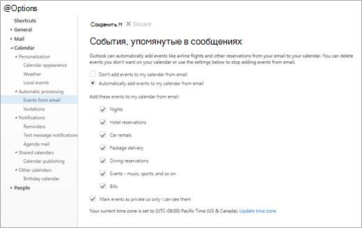 Снимок экрана: страница параметров для события из электронной почты