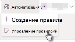 """Снимок экрана: редактирование правила для списка с помощью кнопе """"Автоматизировать"""" и """"Управление правилами"""""""