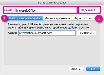 """Диалоговое окно """"Гиперссылка"""" в Office для Mac"""