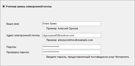 Параметры Outlook