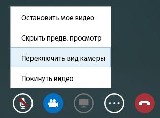 Снимок экрана. Переключение видео
