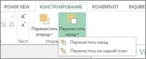 Настройка порядка визуализации в Power View
