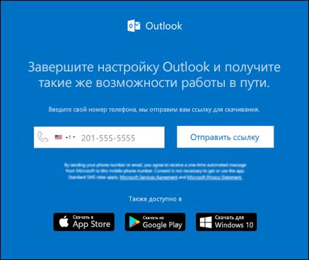 Вы можете ввести свой номер телефона, чтобы установить Outlook для iOS или Outlook для Android.