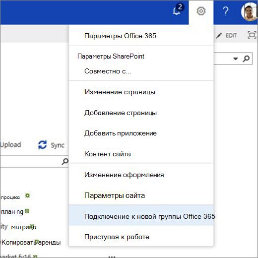 На этом рисунке показано меню значка шестеренки и выбран пункт Подключение к новой группе Office 365.