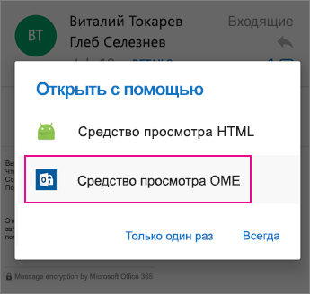 Средство просмотра OME с Outlook для Android 2