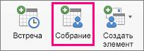 """На вкладке """"Главная"""" выделена кнопка """"Собрание""""."""