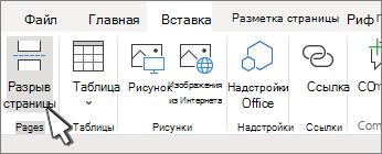 Кнопка разрыва страницы
