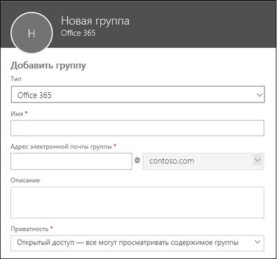 Создание группы Office365, списка рассылки или группы безопасности