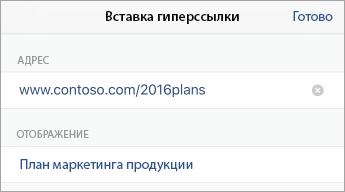 """Команда """"Ссылка"""", показывающая URL-адрес и отображаемый текст"""