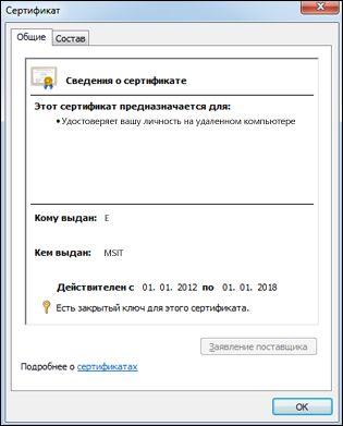 Диалоговое окно «Сертификат»