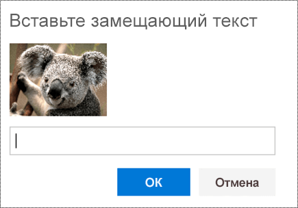 Добавление замещающего текста к изображениям в Outlook в Интернете.