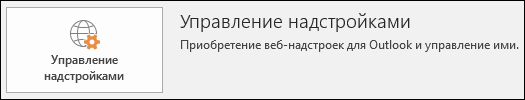 """Кнопка """"Управление надстройками"""" в Outlook"""