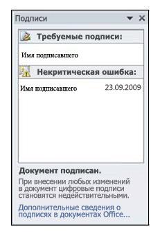"""Область """"Подписи"""" с сообщением об устранимой ошибке"""