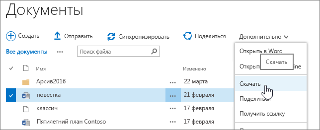 Параметр для скачивания файла