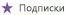 Подписки на сайт SharePoint