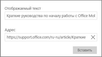 Снимок экрана: диалоговое окно для добавления гиперссылки в OneNote для Windows10.
