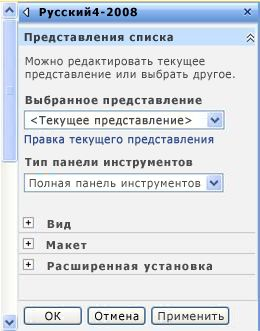 Область инструментов веб-части, где можно настроить свойства веб-части.