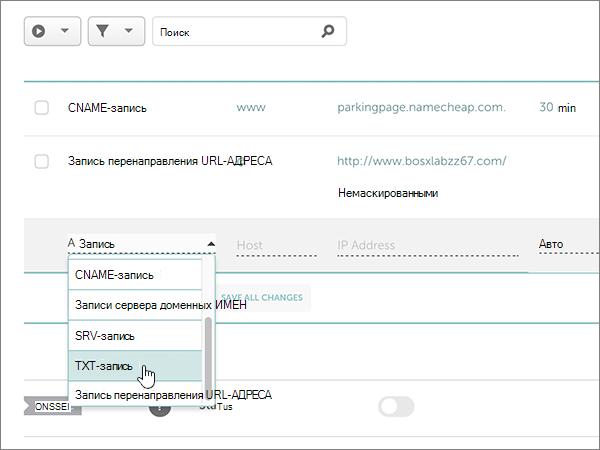 Namecheap-BP-Verify-1-1
