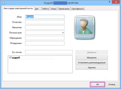 """Нажмите кнопку """"ОК"""" для каждого контакта, который нужно импортировать в CSV-файл."""